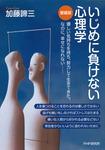 いじめに負けない心理学(愛蔵版)-電子書籍