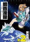 鋼鉄漫録 2巻-電子書籍