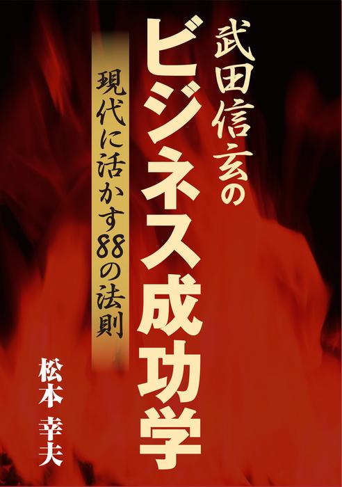武田信玄のビジネス成功学-電子書籍-拡大画像