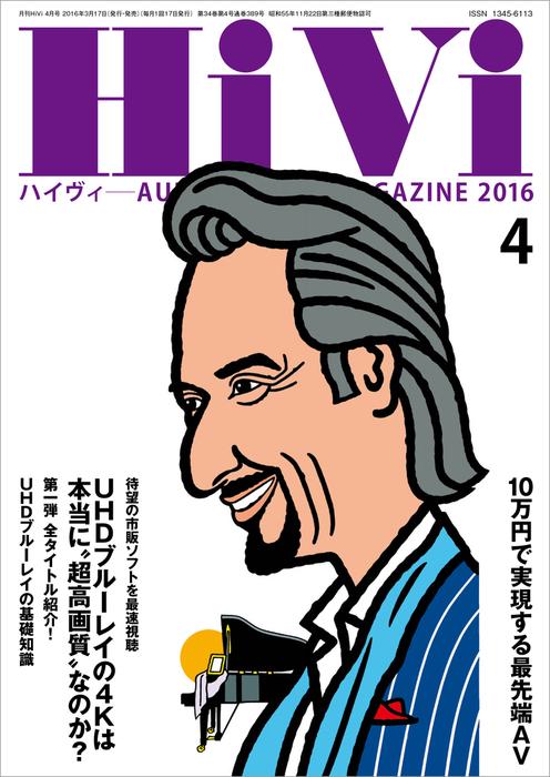 HiVi (ハイヴィ) 2016年 4月号-電子書籍-拡大画像