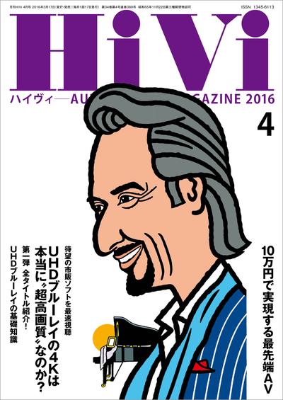 HiVi (ハイヴィ) 2016年 4月号-電子書籍
