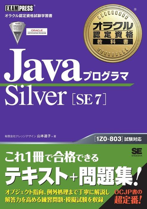 オラクル認定資格教科書 Javaプログラマ Silver SE 7拡大写真