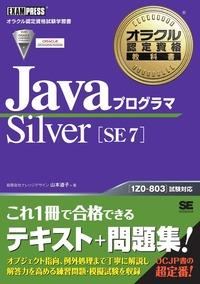 オラクル認定資格教科書 Javaプログラマ Silver SE 7-電子書籍