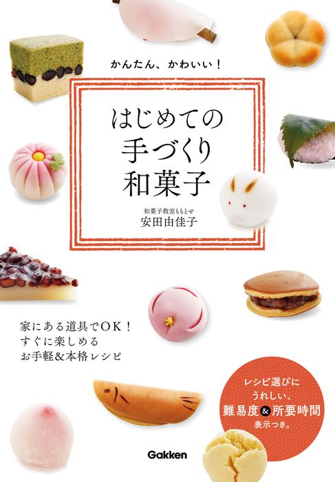 かんたん、かわいい!はじめての手づくり和菓子 家にある道具でOK! すぐに楽しめるお手軽&本格レシピ拡大写真