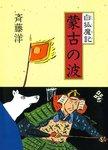 白狐魔記2 蒙古の波-電子書籍