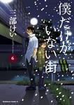 僕だけがいない街(6)-電子書籍