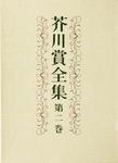 芥川賞全集 第二巻-電子書籍
