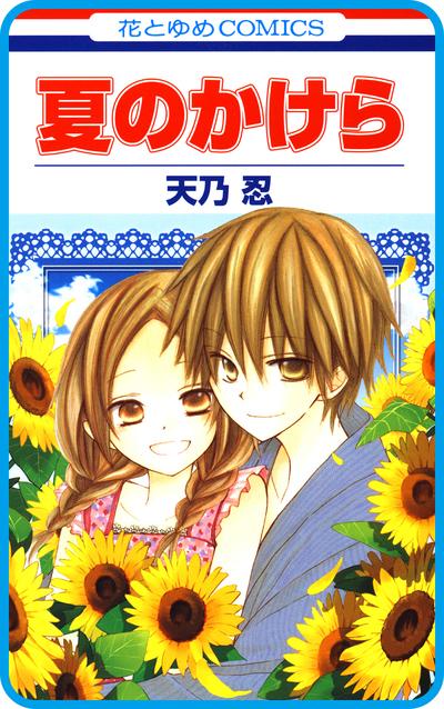 【プチララ】夏のかけら story02-電子書籍
