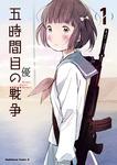 【電子版】五時間目の戦争(1)-電子書籍