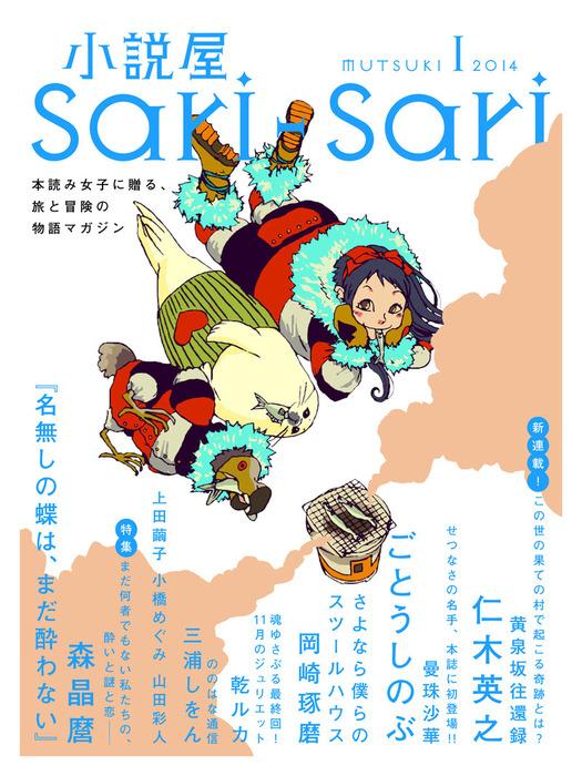 小説屋sari-sari 2014年1月号 「タクミくんシリーズ」のごとうしのぶ新作登場!-電子書籍-拡大画像