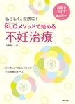 KLCメソッドで始める不妊治療-電子書籍