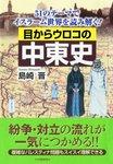 目からウロコの中東史 51のテーマでイスラーム世界を読み解く!-電子書籍
