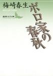 ボロ家の春秋-電子書籍