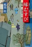 縁むすび~研ぎ師 人情始末(十四)~-電子書籍