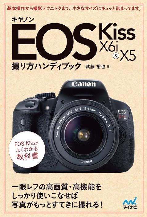 キヤノン EOS Kiss X6i & X5 撮り方ハンディブック拡大写真