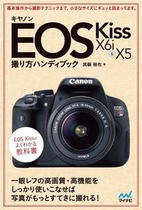 キヤノン EOS Kiss X6i & X5 撮り方ハンディブック-電子書籍