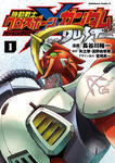 機動戦士クロスボーン・ガンダム DUST(1)-電子書籍