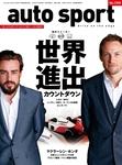 AUTOSPORT No.1398-電子書籍