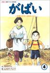 佐賀のがばいばあちゃん 4巻-電子書籍