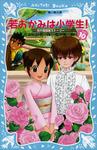 若おかみは小学生!(10) 花の湯温泉ストーリー-電子書籍