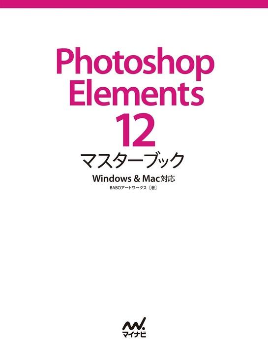 Photoshop Elements 12マスターブック Windows&Mac対応-電子書籍-拡大画像