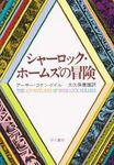シャーロックホームズの冒険-電子書籍