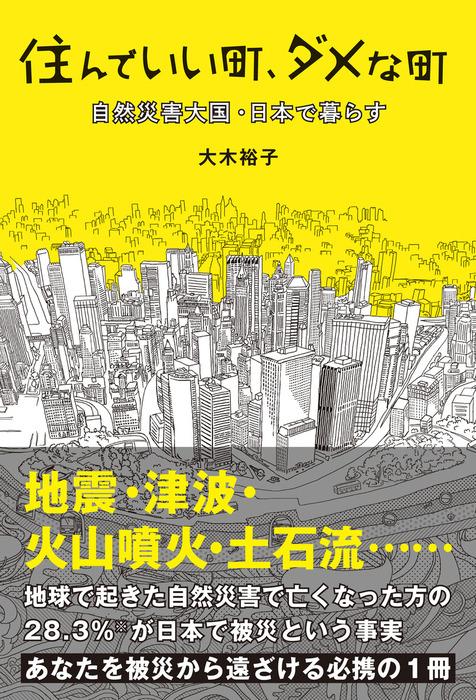 住んでいい町、ダメな町 自然災害大国・日本で暮らす拡大写真