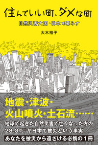 住んでいい町、ダメな町 自然災害大国・日本で暮らす-電子書籍