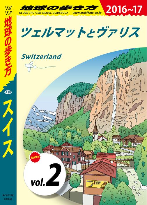 地球の歩き方 A18 スイス 2016-2017 【分冊】 2 ツェルマットとヴァリス拡大写真