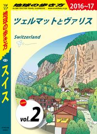 地球の歩き方 A18 スイス 2016-2017 【分冊】 2 ツェルマットとヴァリス-電子書籍