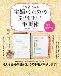 あな吉さんの主婦のための幸せを呼ぶ!手帳術カラー実践版-電子書籍