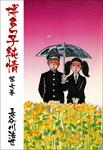博多っ子純情 7-電子書籍