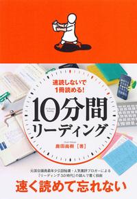 10分間リーディング-電子書籍