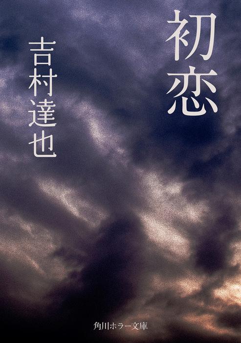 初恋-電子書籍-拡大画像