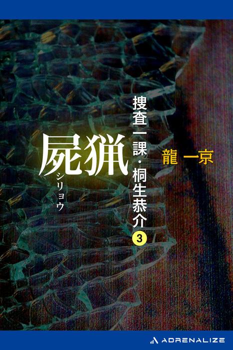 捜査一課・桐生恭介(3) 屍猟拡大写真