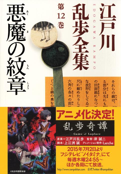 悪魔の紋章~江戸川乱歩全集第12巻~拡大写真