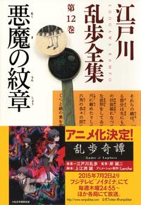 悪魔の紋章~江戸川乱歩全集第12巻~