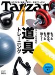 Tarzan (ターザン) 2017年 4月13日号 No.715 [テキトーだらけの道具(ギア)トレーニング]-電子書籍
