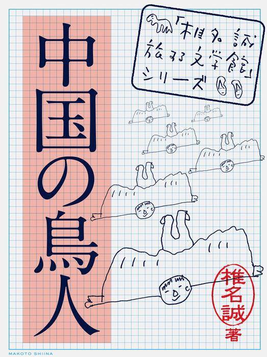 中国の鳥人-電子書籍-拡大画像