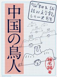 中国の鳥人-電子書籍