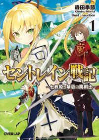 セントレイン戦記 1 ~七戦姫と禁忌の魔剣士~