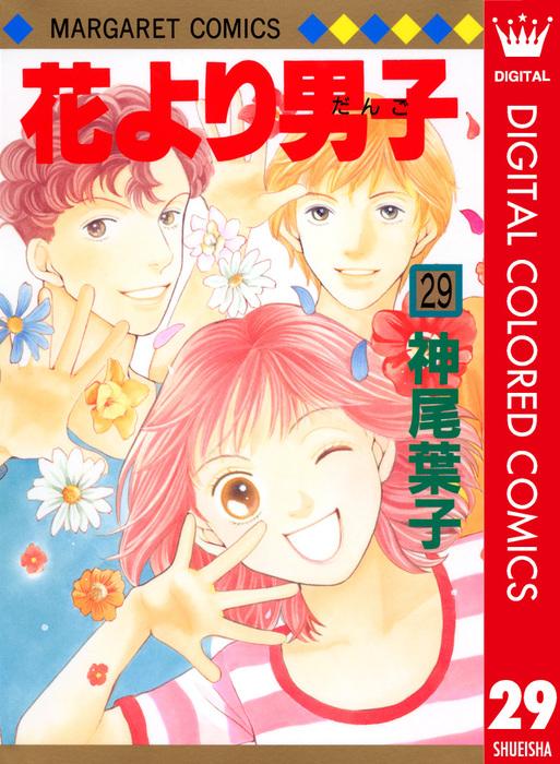 花より男子 カラー版 29-電子書籍-拡大画像
