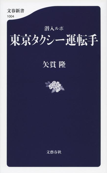 潜入ルポ 東京タクシー運転手拡大写真