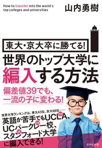世界のトップ大学に編入する方法-電子書籍