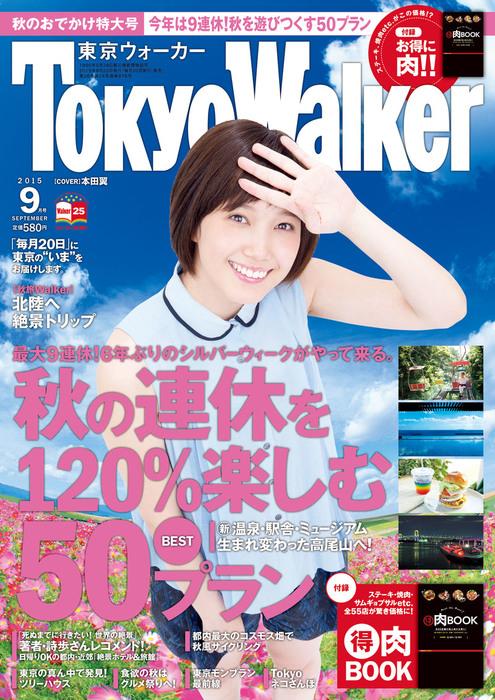 TokyoWalker東京ウォーカー 2015 9月号拡大写真