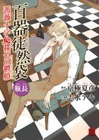 「百器徒然袋(カドカワデジタルコミックス)」シリーズ