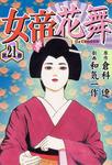 女帝花舞 21-電子書籍