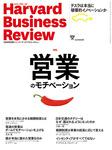 DIAMONDハーバード・ビジネス・レビュー 15年8月号-電子書籍