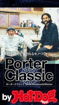 バイホットドッグプレス PORTER CLASSIC 2016年11/25号
