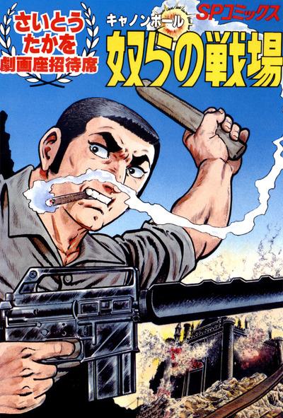 キャノンボール 奴らの戦場-電子書籍